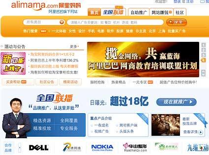 Alimama Ad Exchange