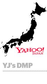 YahooJapanDMP